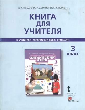 Английский язык.  3 класс. Книга для учителя. ФГОС