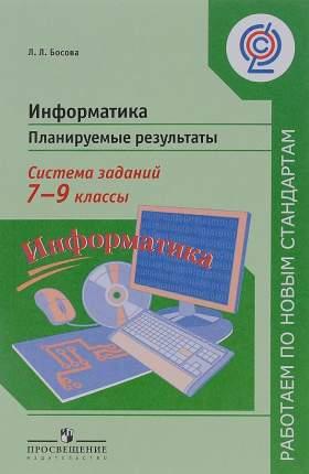 Информатика. Планируемые результаты. Система заданий. 7-9 класс. ФГОС