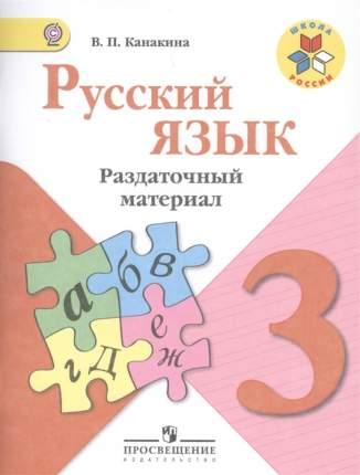 Русский язык. 3 класс. Раздаточный материал. ФГОС
