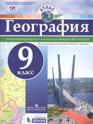 Атлас. География. 9 класс. Русское географическое общество