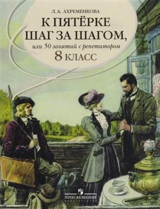 К пятерке шаг за шагом, или 50 занятий с репетитором. Русский язык. 8 класс