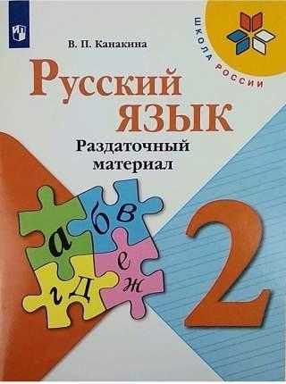 Русский язык. 2 класс. Раздаточный материал. УМК Школа России