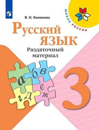 Русский язык. 3 класс. Раздаточный материал. УМК Школа России