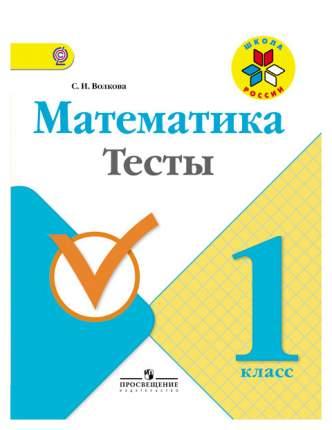 Математика. 1 класс. Тесты. УМК Школа России