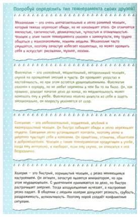 Волшебный дневник арт. 47957 ГАДЖЕТЫ /А5+