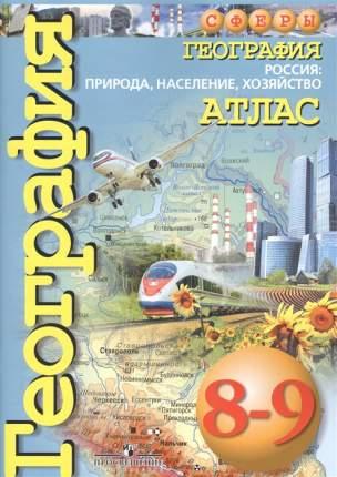 Атлас. География России: природа, население, хозяйство. 8-9 классы. Сферы