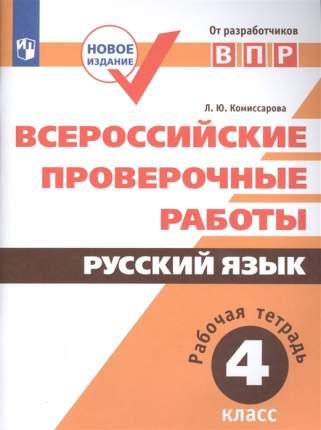 Русский язык. 4 класс. Всероссийские проверочные работы. ВПР. Рабочая тетрадь