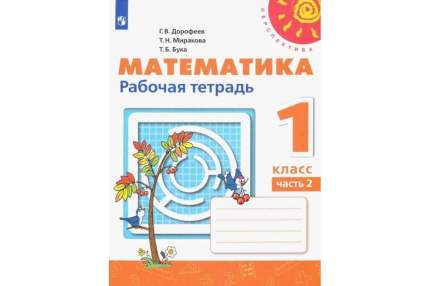 Математика. 1 класс. Рабочая тетрадь. В 2-х частях. Часть 1. УМК Перспектива