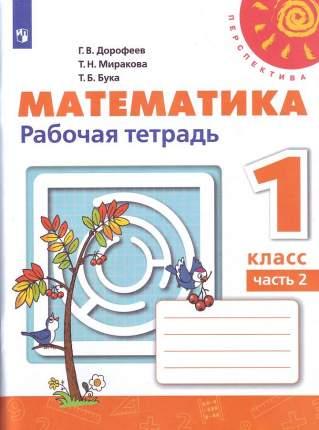 Математика. 1 класс. Рабочая тетрадь. В 2-х частях. Часть 2. УМК Перспектива