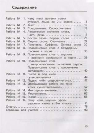Русский язык. 3 класс. Предварительный контроль, текущий контроль, итоговый контроль