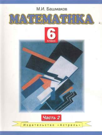 Математика. 6 класс. Учебник. Комплект в 2-х частях. Часть 2. ФГОС