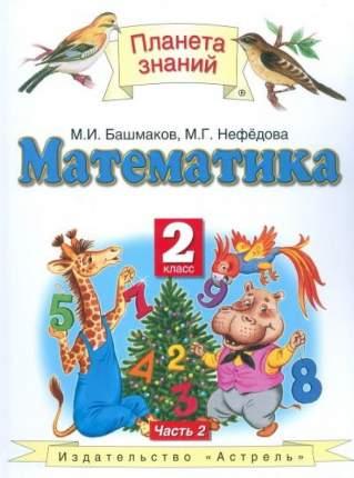 Математика. 2 класс. Учебник. Комплект в 2-х частях. Часть 2. ФГОС