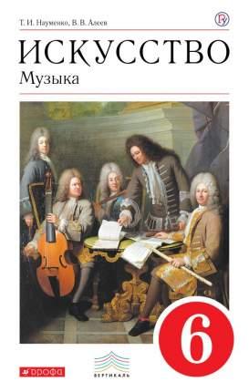 Искусство. Музыка. 6 класс. Учебник