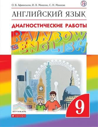 Английский язык. Rainbow English. 9 класс. Диагностические работы
