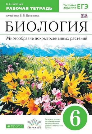 Биология. 6 класс. Рабочая тетрадь. Многообразие покрытосеменных растений. С тестовыми ...