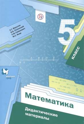 Математика. 5 класс. Дидактические материалы. ФГОС