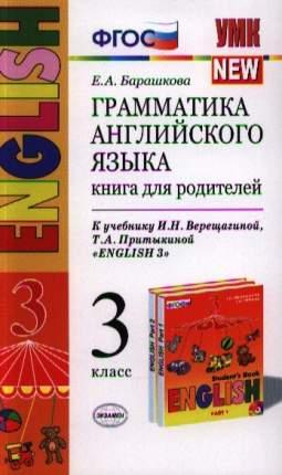 Английский язык. 3 класс. Книга для родителей. 3-й год обучения. К учебнику Верещагиной...