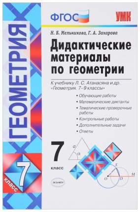 Геометрия. 7 класс. Дидактические материалы. К учебнику Атанасяна Л.С. ФГОС
