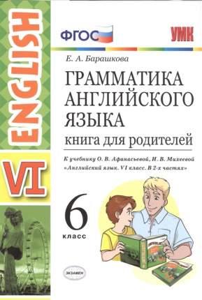 Английский язык. 6 класс. Грамматика английского языка. Книга для родителя. ФГОС