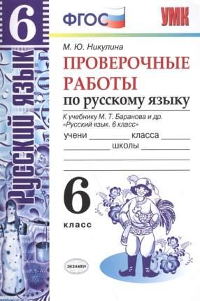 Русский язык. 6 класс. Проверочные работы. ФГОС