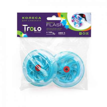 Колеса для самоката Trolo Maxi 120 мм голубые