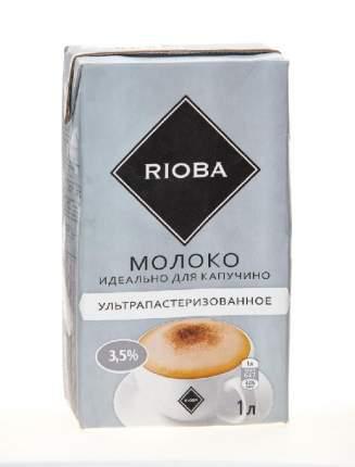 Молоко Rioba для капучино питьевое ультрапастеризованное 3,5% 1л 12 шт