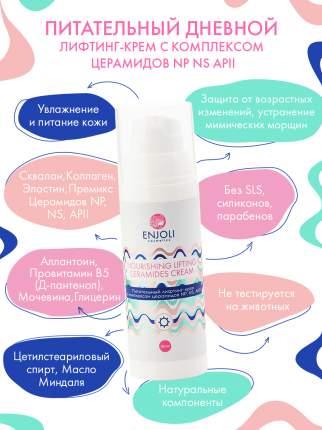 Питательный дневной лифтинг-крем с Комплексом Церамидов NP NS APII 50 мл