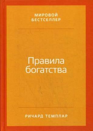 Книга Правила Богатства: Свой путь к Благосостоянию 4-Е Изд.