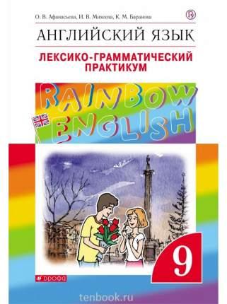 Английский Язык, 9 класс лексико-Грамматический практикум