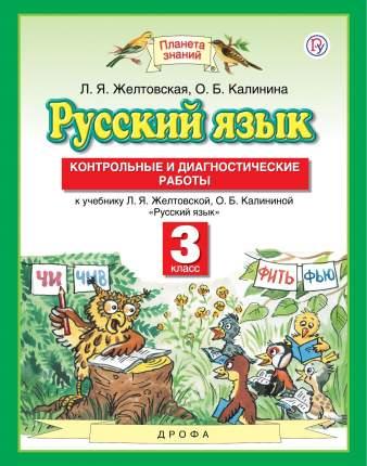 Русский Язык, 3 класс контрольные и Диагностические Работы