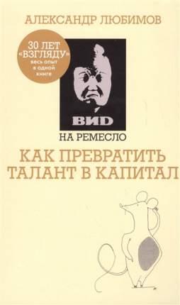 Книга ВИD на ремесло
