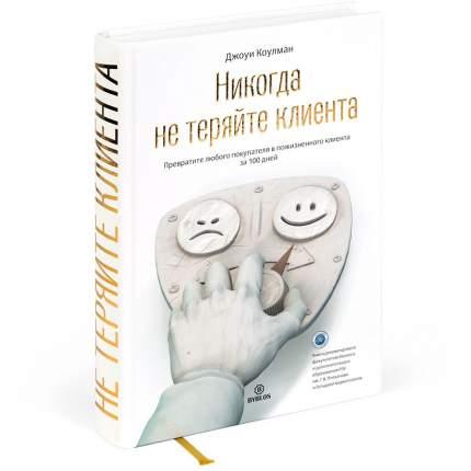 Книга Никогда не теряйте клиента. Превратите любого покупателя в пожизненного клиента з...