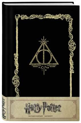 Блокнот. Гарри Поттер. Дары смерти