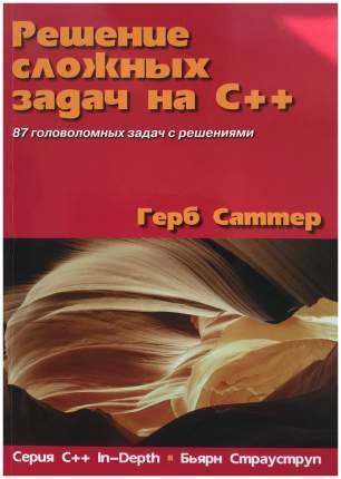 Книга Решение сложных задач на C++