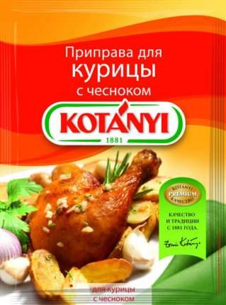 Приправа для  курицы  Kotanyi с чесноком 30 г