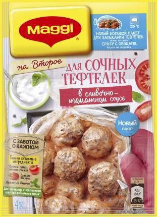 Смесь  Maggi  сухая для сочных тефтелек в сливочно-томатном соусе 30 г