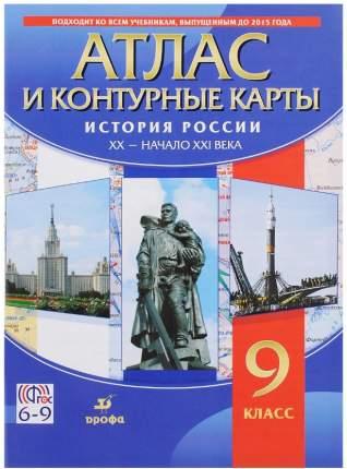 История России XX-начало XXI в, Атлас с контурными картами,