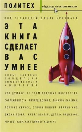 Книга Эта книга сделает вас умнее