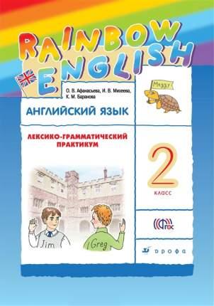 Английский Язык, 2 класс лексико-Грамматический практикум