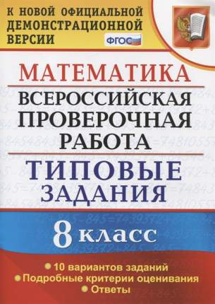 ВПР Математика. 8 класс. 10 вариантов. ФГОС