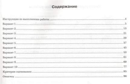 ВПР Биология. 7 класс. Типовые задания. 10 вариантов
