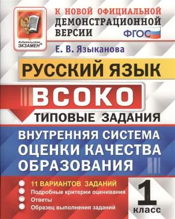 ВСОКО. Русский язык. 1 класс. Внутренняя система оценки качества образования. Типовые з...