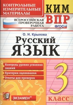 Русский язык. 3 класс. Контрольно-измерительные материалы к ВПР. ФГОС