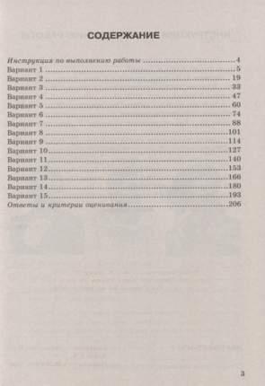 ВПР География. 7 класс. Типовые задания. 15 вариантов. ФИОКО. СТАТГРАД