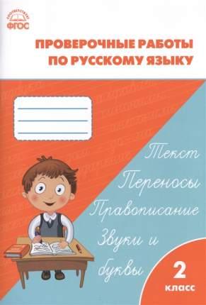 Проверочные работы по русскому языку. 2 класс. ФГОС