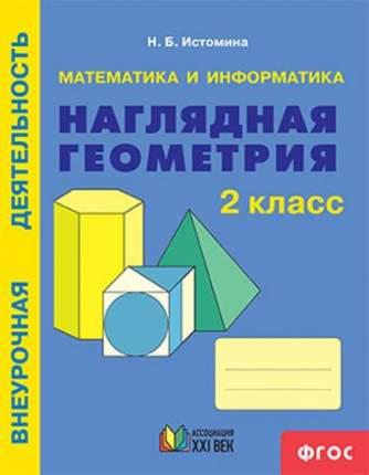 Математика и информатика. Наглядная геометрия. 2 класс. Рабочая тетрадь
