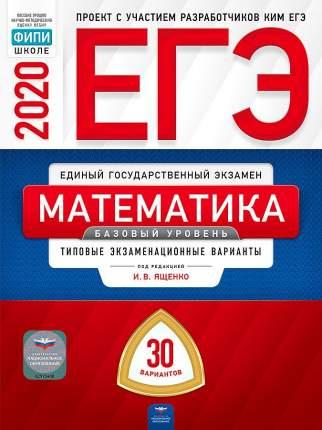 ЕГЭ-2020. Математика. Базовый уровень. Типовые экзаменационные варианты. 30 вариантов