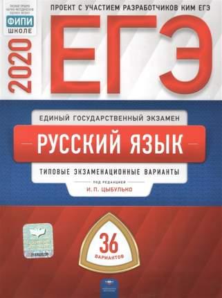 ЕГЭ-2020. Русский язык. Типовые экзаменационные варианты. 36 вариантов