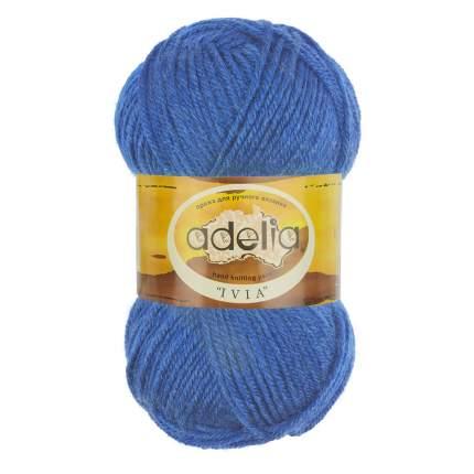 Пряжа ADELIA IVIA цвет 124 т. голубой 4 мотка