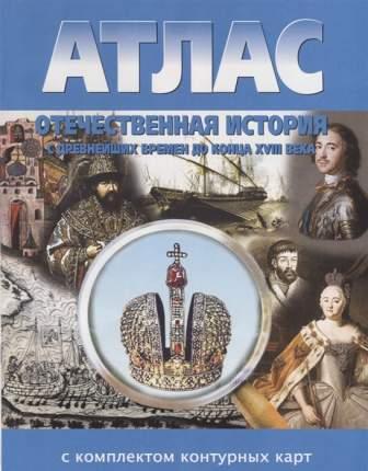 Атлас: История России с древнейших времен до конца XVIII века. С контурными картами